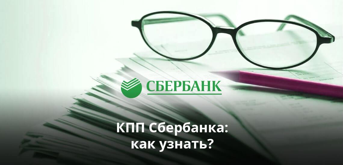 Что такое КПП Сбербанка и как его узнать