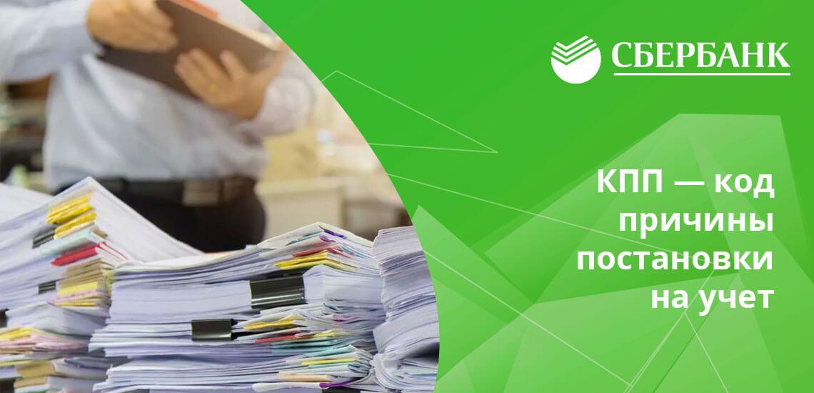 КПП Сбербанка России означает, что компания взята на учет в налоговой инспекции
