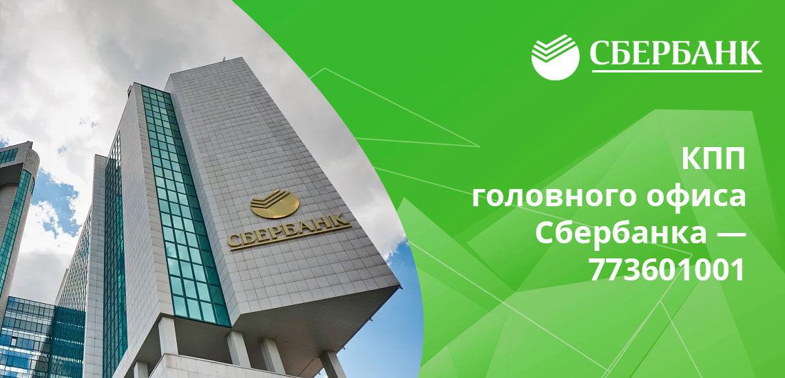 Реквизиты региональных офисов Сбербанка отличаются от этого же реквизита головного офиса