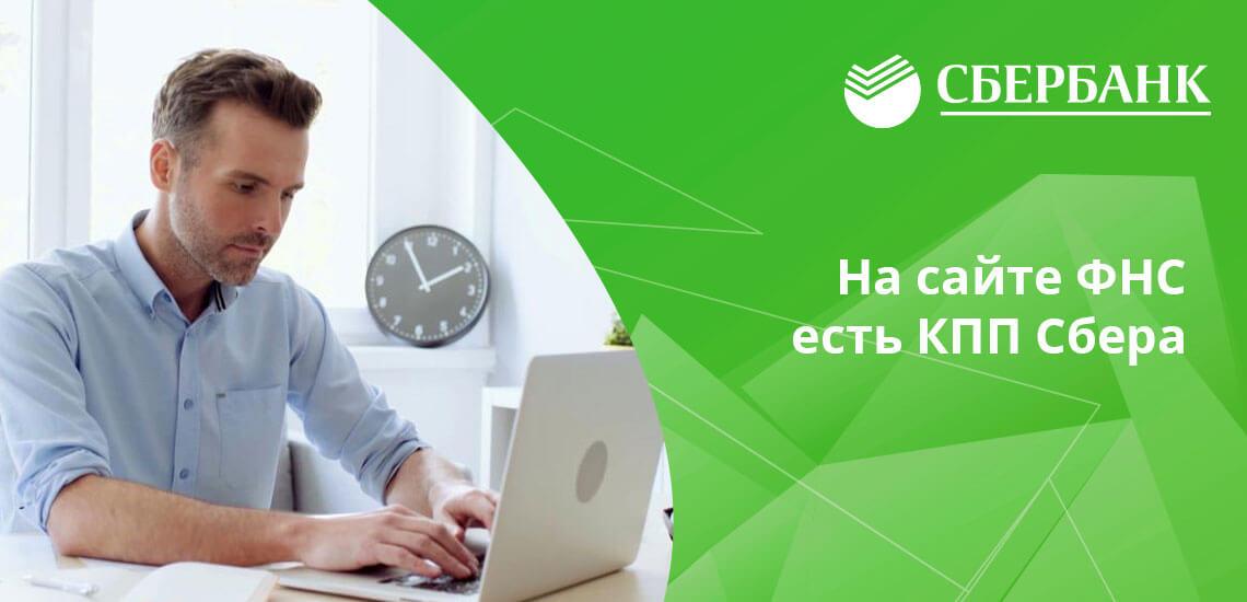 Реквизиты нужного отделения Сбербанка можно узнать на официальном сайте компании