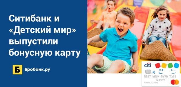 Ситибанк и «Детский мир» выпустили бонусную карту