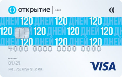 Кредитная карта Открытие 120 дней оформить онлайн-заявку