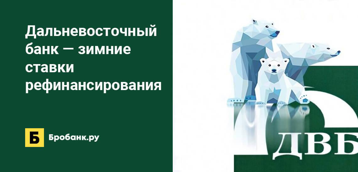 Дальневосточный банк — зимние ставки рефинансирования