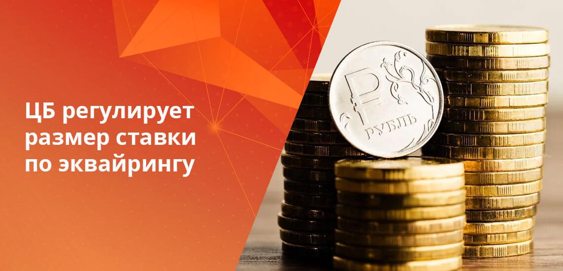 Во многом содержание договора эквайринга определяется Правилами международных платежных систем