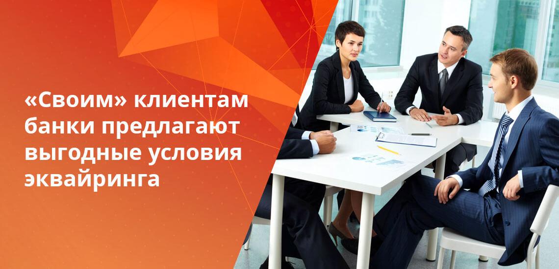 Если вы уже обслуживаетесь в банке, то подать заявку можно из личного кабинета или при помощи персонального менеджера