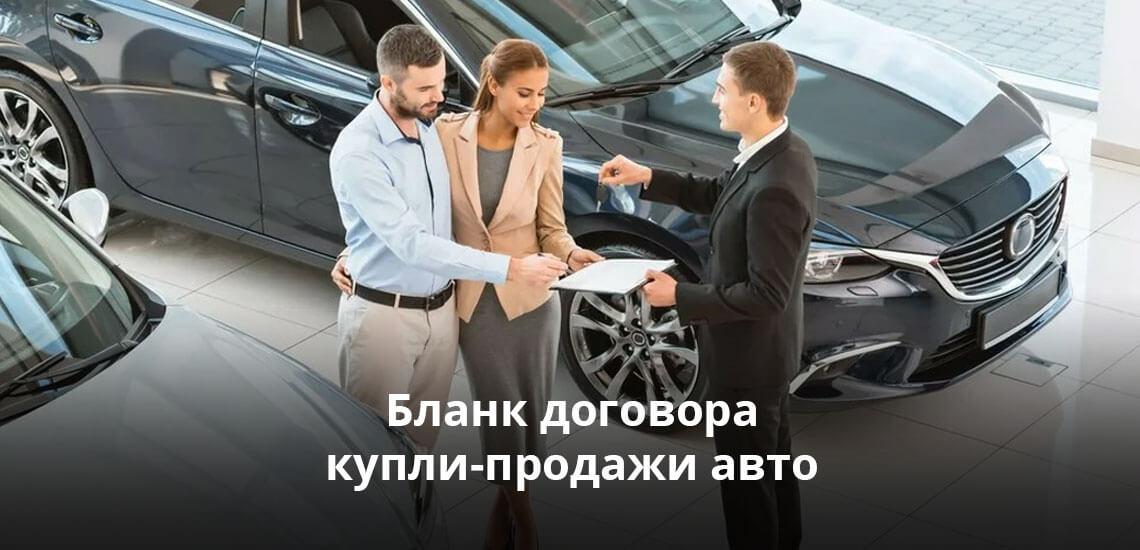 Бланк договора купли-продажи авто должен соответствовать стандартам оформления