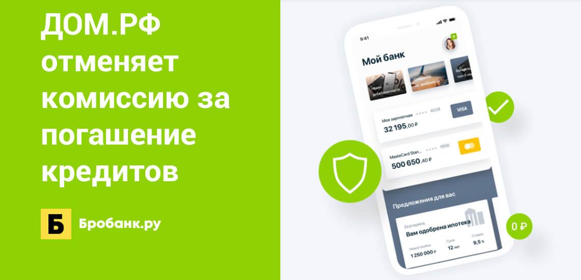 ДОМ.РФ отменяет комиссию за погашение кредитов