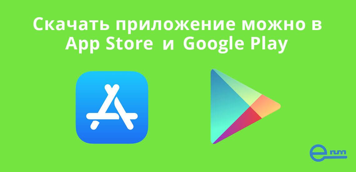 Скачать приложение E-num Webmoney можно в Google Play и App Store