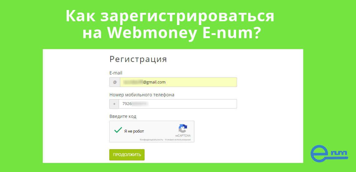 Чтобы зарегистрироваться в E-num Webmoney, нужно ввести электронную почту и номер мобильного телефона