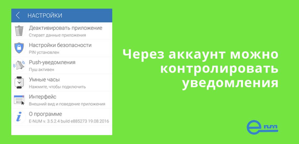 Через аккаунт E-num Webmoney можно контролировать уведомления Вебмани