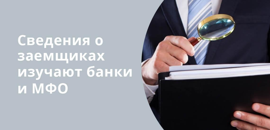 Сведения о заемщиках изучают банки и микрофинансовые организации