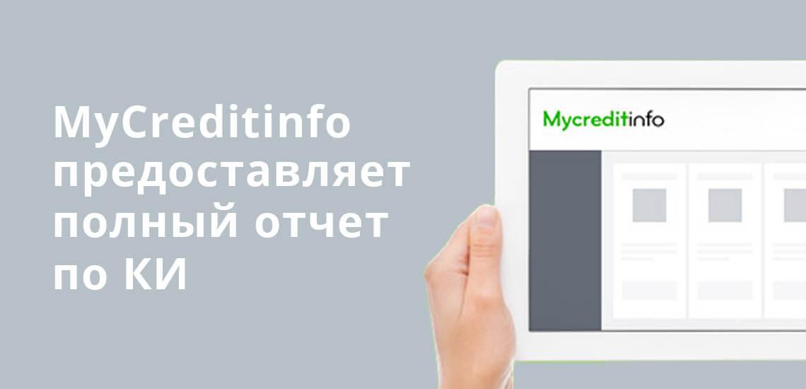 MyCreditinfo предоставляет клиенту полный отчет о его кредитной истории