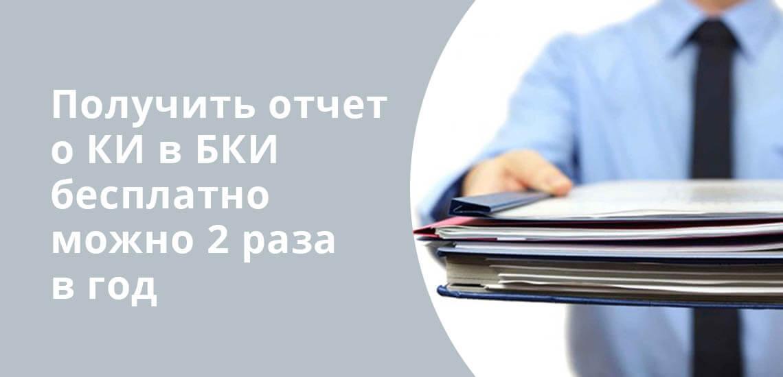 Получить отчет о кредитной истории в БКИ бесплатно можно два раза в год