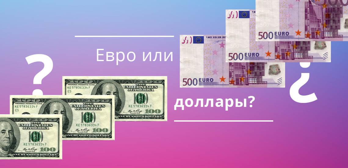 Что выгоднее евро или доллары