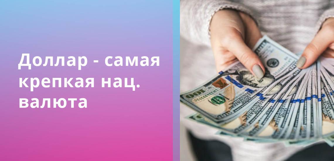 Доллар - самая крепкая национальная валюта на международной арене