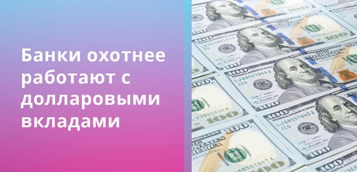 Банки охотнее работают с долларовыми вкладами