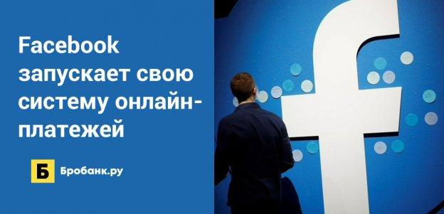 Facebook запускает свою систему онлайн-платежей
