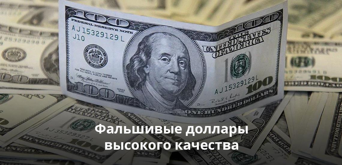 Фальшивые доллары высокого качества, к сожалению, можно встретить в обороте