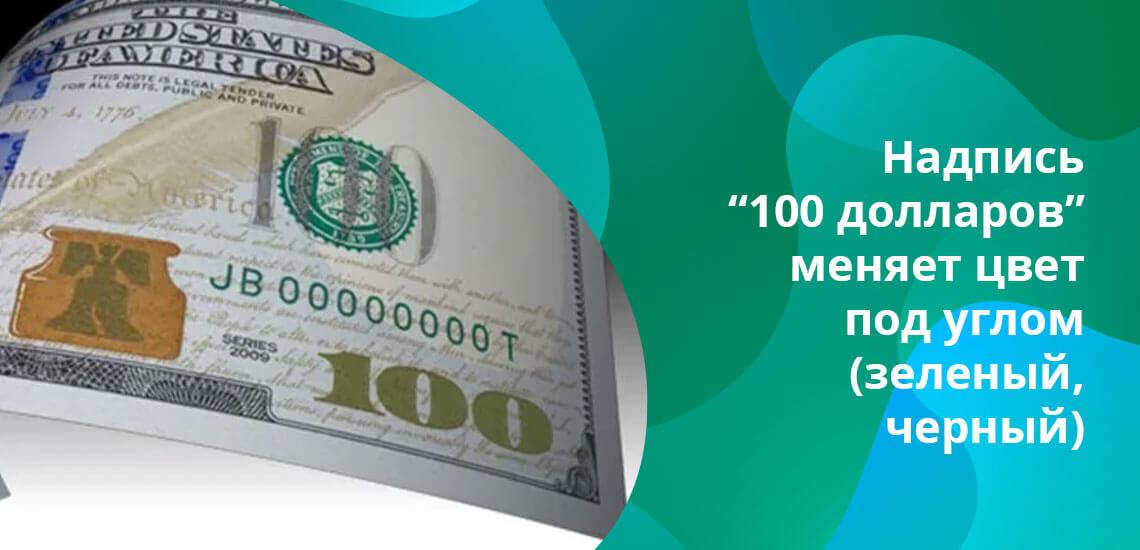"""На просвет в оригинальной банкноте видно защитную полосу, не ней прописано """"USA 100"""""""