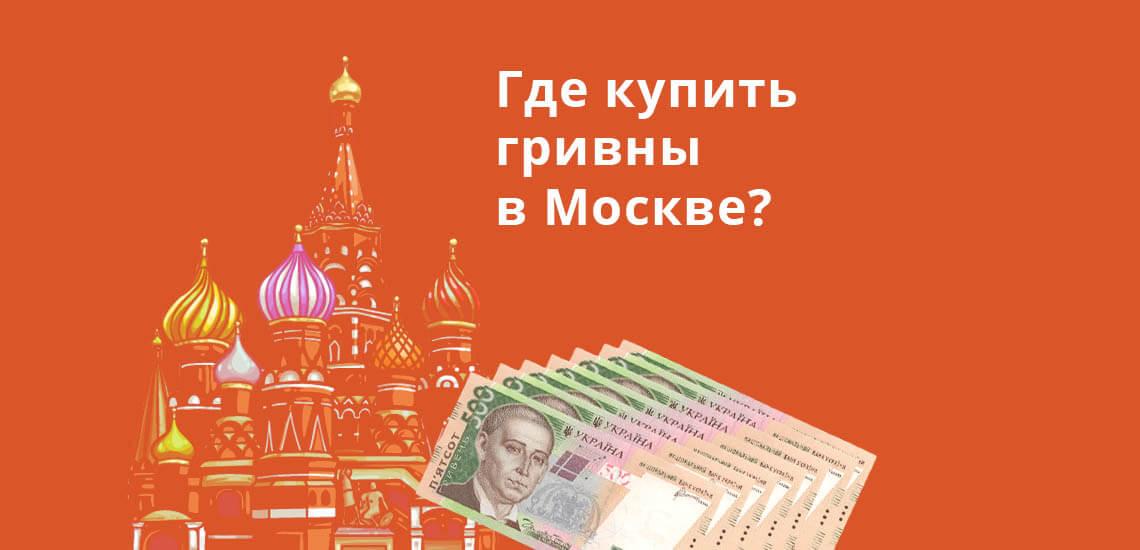 Где купить гривны в Москве