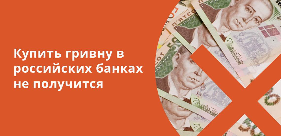 Купить гривну в российских банках не получится