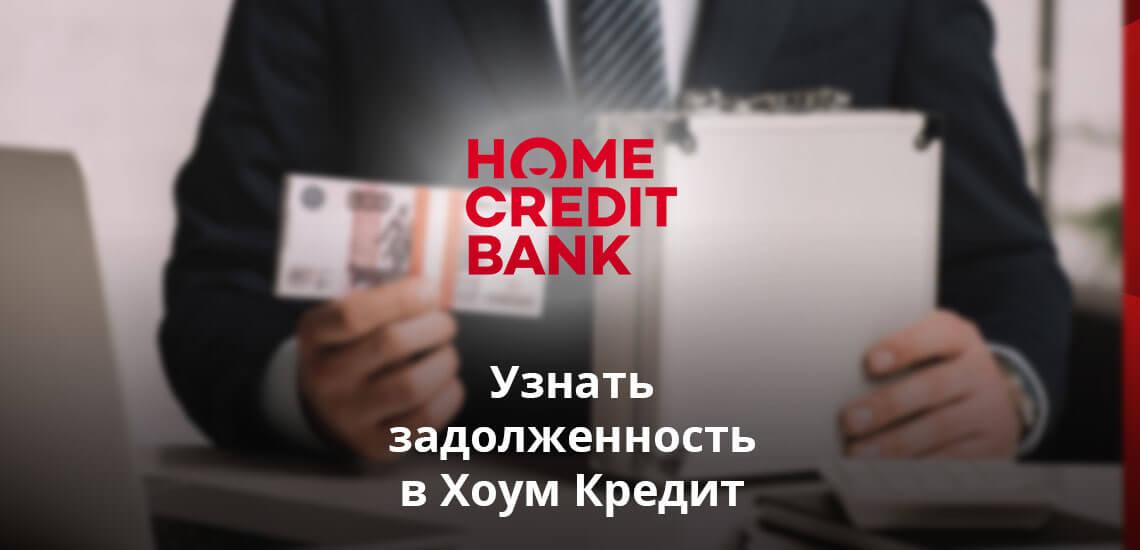 Узнать задолженность по кредиту в Хоум Кредит Банке: важная информация