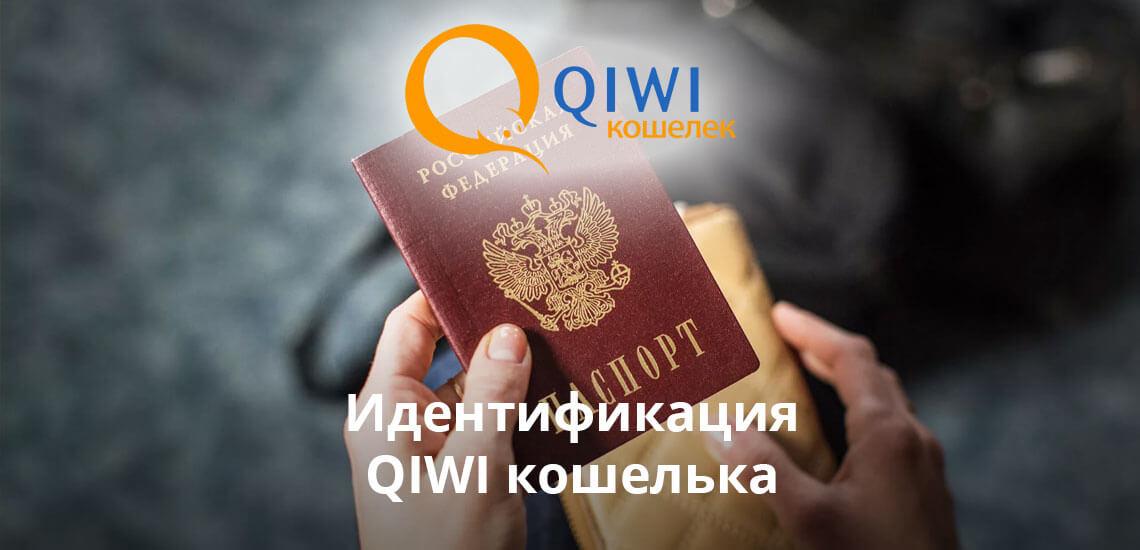 Процесс идентификации кошелька QIWI обычно не вызывает серьезных сложностей