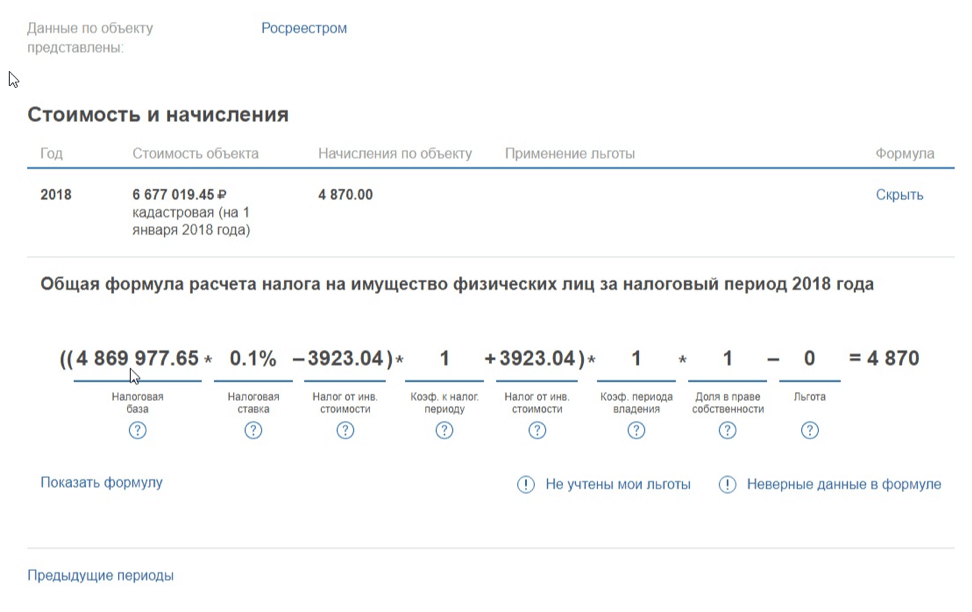 Как проверить, предоставлен ли вычет в разделе «Мое имущество» в личном кабинет на сайте ФНС