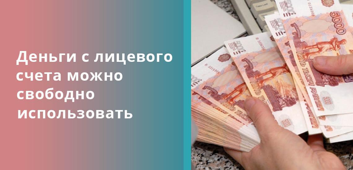 Деньги с лицевого счета можно свободно использовать