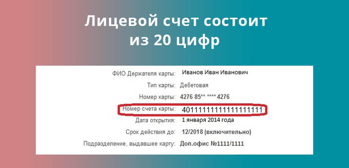 Лицевой счет стоит из двадцати цифр