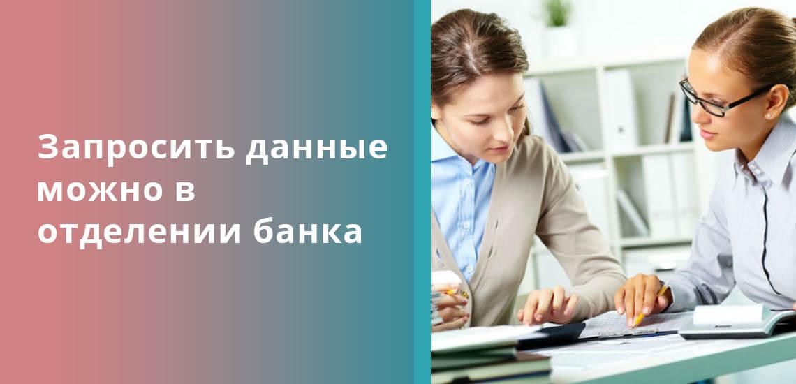Запросить данные о номере лицевого счета можно в отделении банка