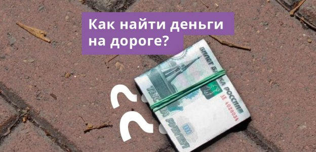 Как найти деньги на дороге и насколько это реально