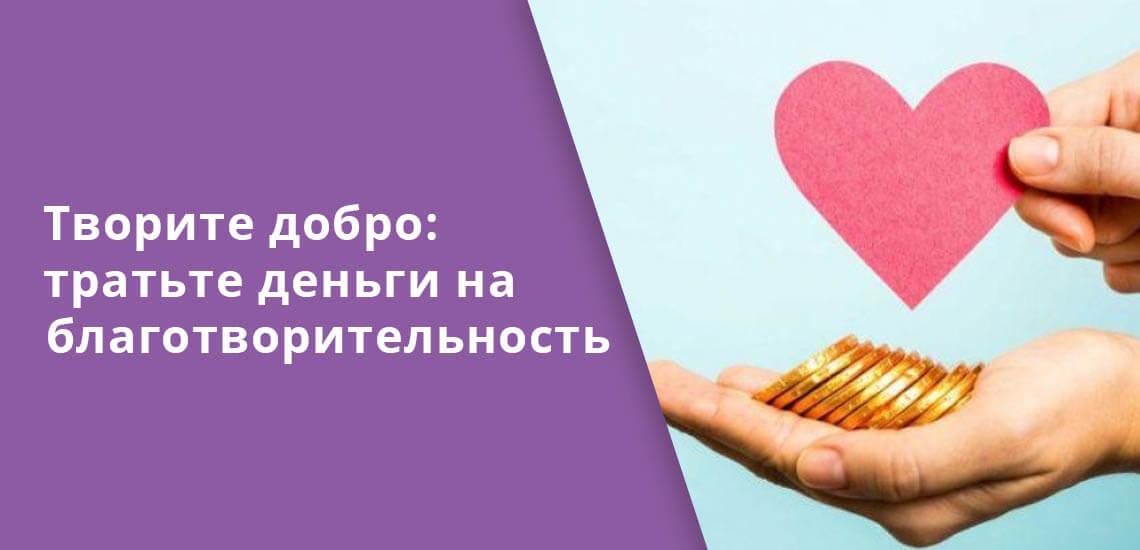 Творите добро: тратьте деньги на благотворительность