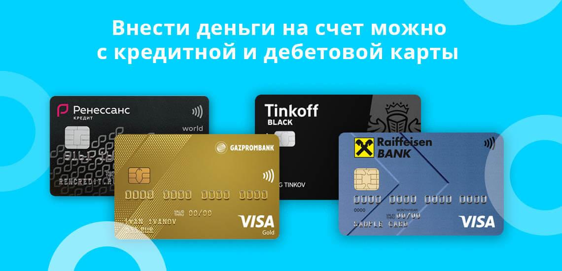 Внести деньги на счет Скайп можно с любой кредитной и дебетовой карты