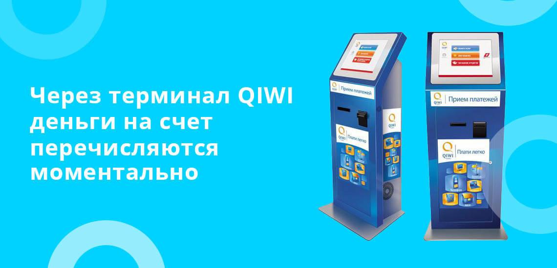 Через терминал QIWI деньги на счет перечисляются моментально