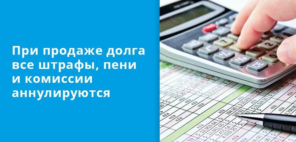При продаже долга все штрафы, пени и комиссии аннулируются