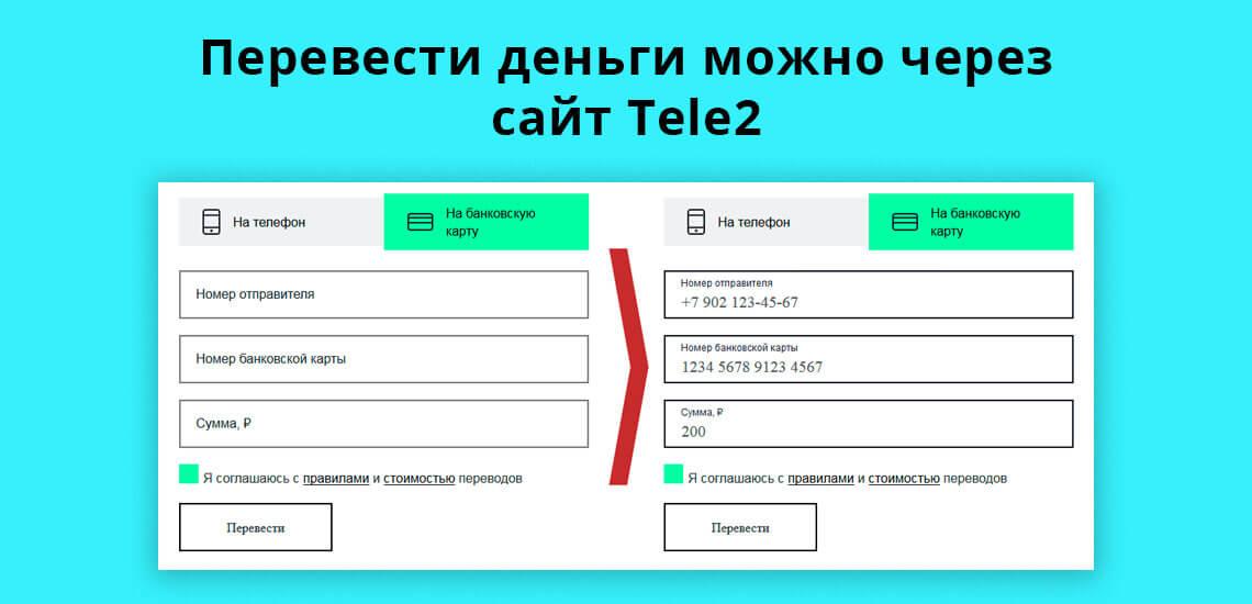 Совершить денежный перевод можно через официальный сайт Tele2