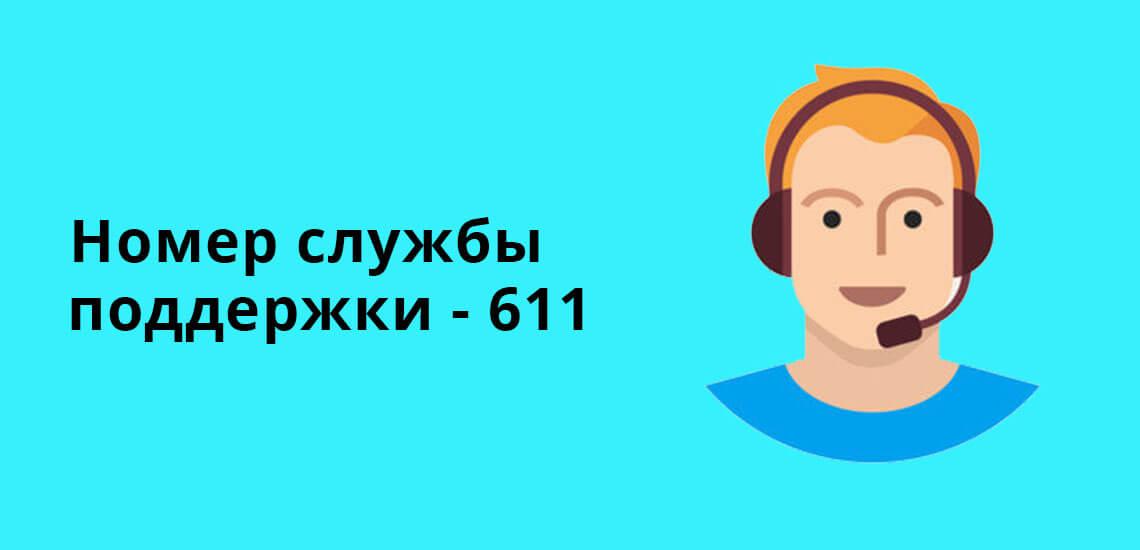 Если возникнут сложности, стоит позвонить на номер службы поддержки - 611