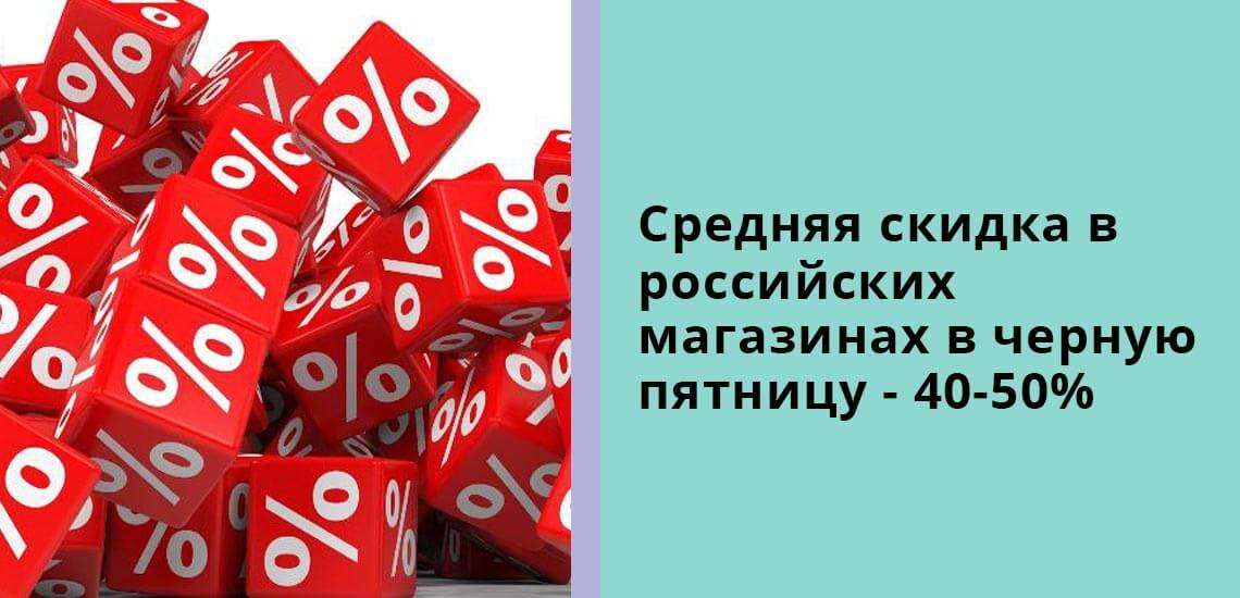 Средняя скидка в российских магазинах в черную пятницу - 40-50%