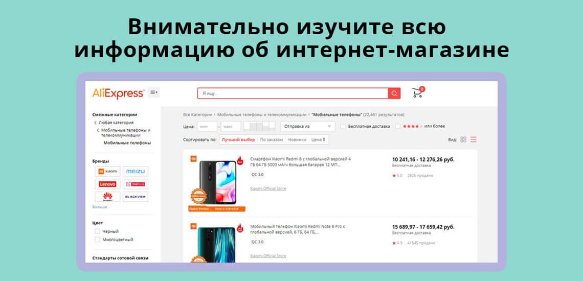 Внимательно изучайте всю информацию об интернет-магазине в период черной пятницы