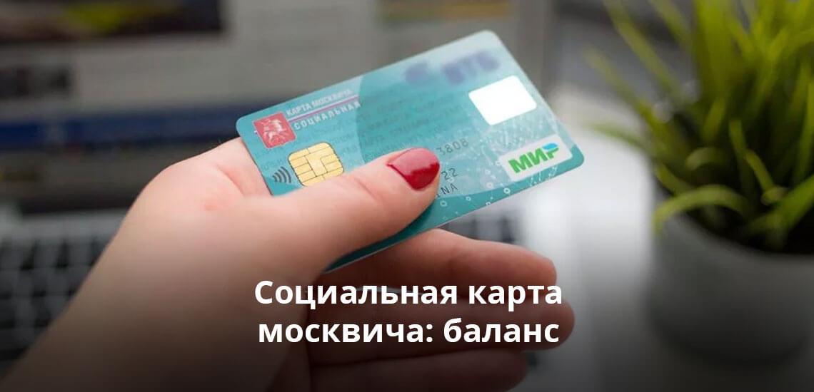Как проверить баланс социальной карты москвича?