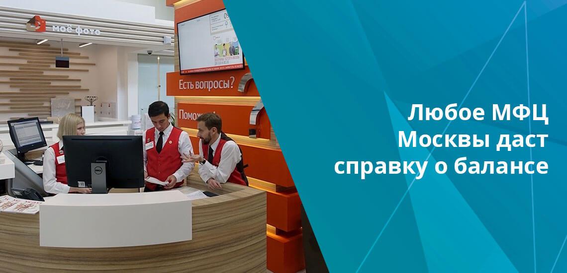 С 8 утра до 8 вечера по московскому времени можно получить справку на горячей линии, но надо знать номер карты и паспортные данные владельца