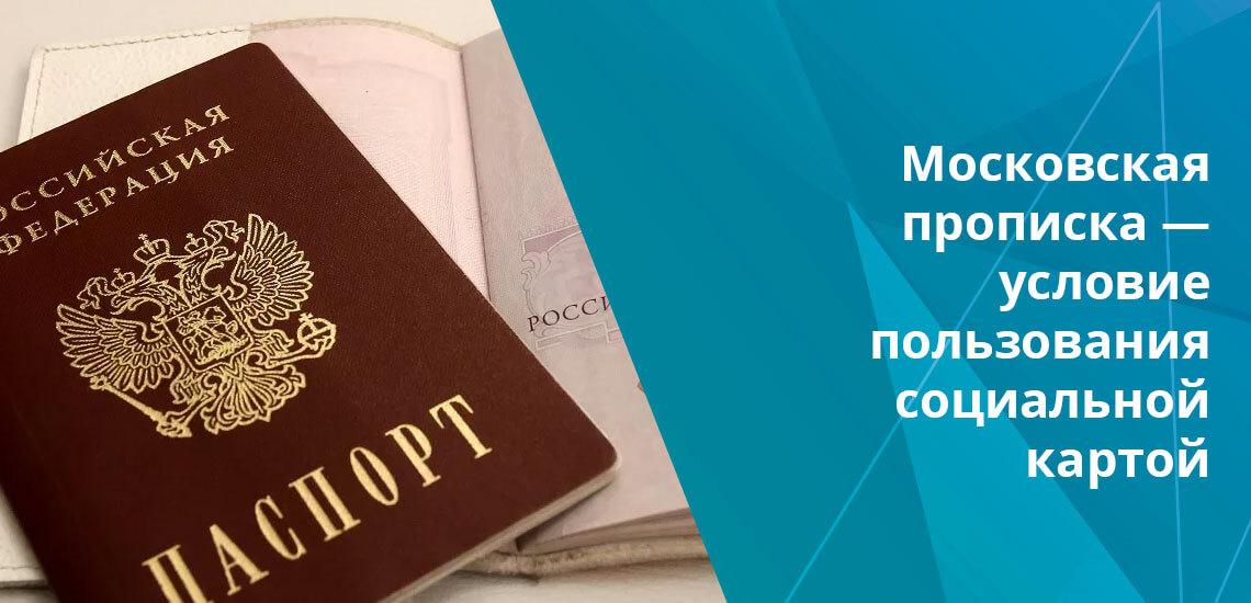 Пенсионеры, студенты, учащиеся, беременные могут использовать социальную карту москвича