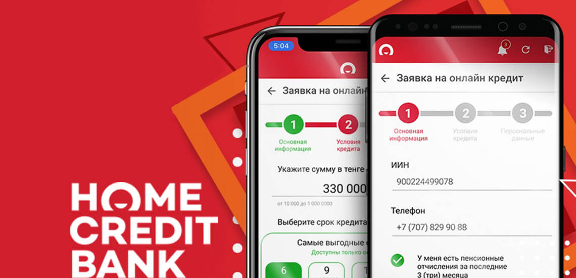 Как создать код доступа в Хоум Кредит Банке