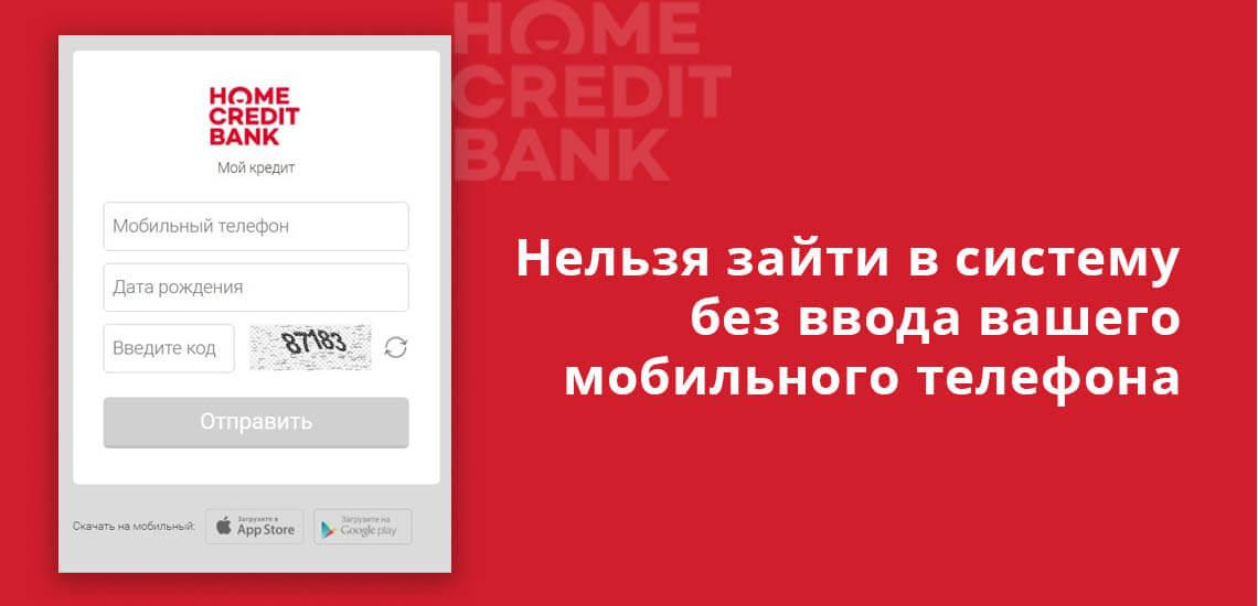 Нельзя зайти в систему Хоум Кредит Банка без ввода вашего мобильного телефона