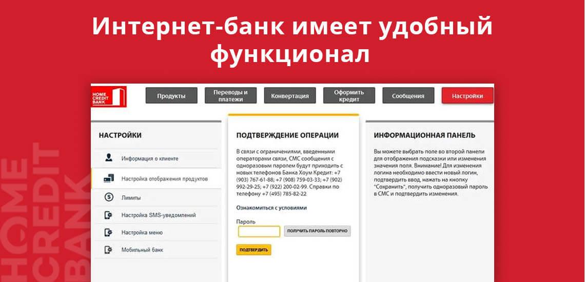 Интернет-банк Хоум Кредит Банка имеет удобный функционал