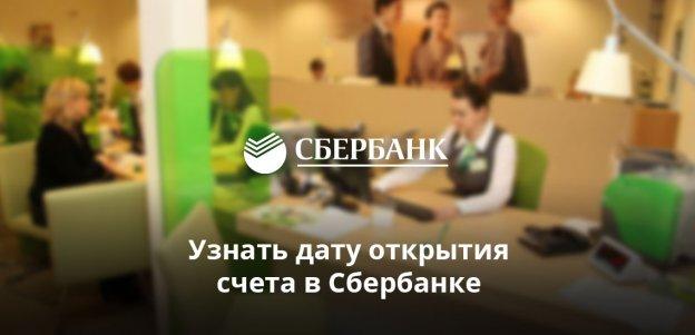 Как узнать дату открытия счета в Сбербанке: все доступные способы