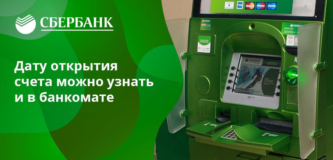 Меню банкомата дает возможность узнать в том числе и дату открытия счета