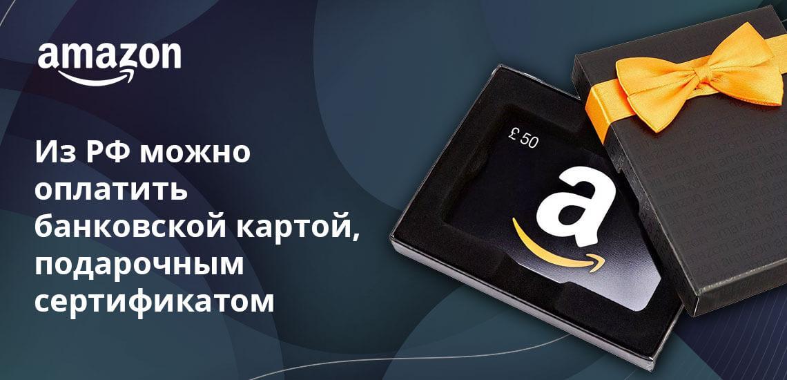 Вся информация по покупке отображается в личном кабинете на Амазоне