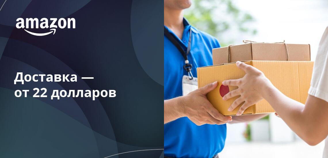 Иногда приходится оплачивать еще и услуги посредников, ведь не все товары с Амазона доставляются в РФ напрямую